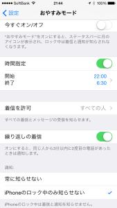 150129-iPhone-Sleepmode-2