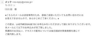 150710-MEC-Lastmessage-2