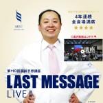 150710-MEC-Lastmessage-TOP