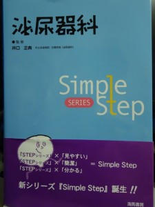 150914-SimpleSTEP-TOP