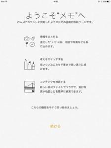 150917-iOS9-Memo
