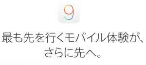 150917-iOS9-TOP