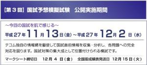 151119-TECOM3-TOP