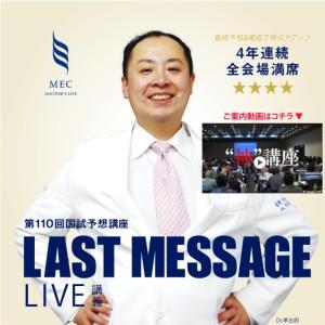 160201-LASTMESSAGE-TOP