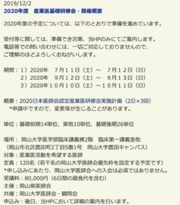 191224-Okayama