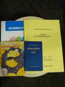 200123-Jichi-Book
