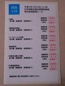 200123-Jichi-Complete